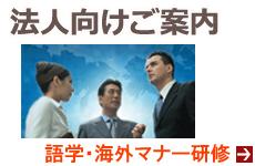 アイザック法人向け 語学・ビジネスマナー研修