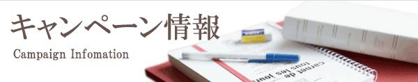 大阪校 キャンペーン情報