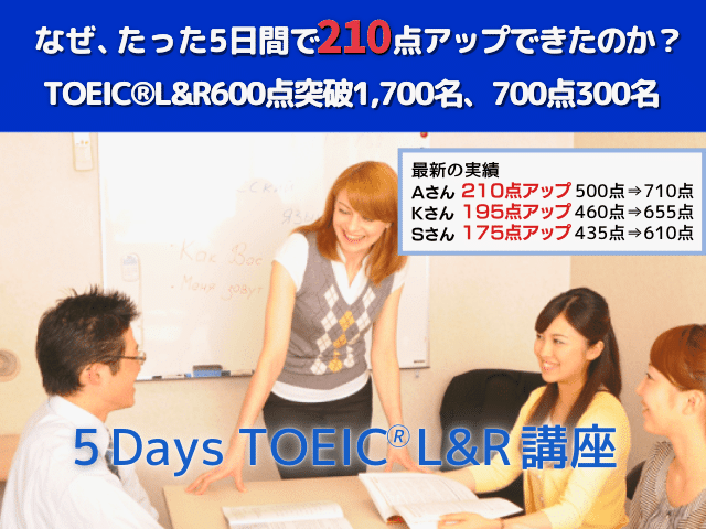 TOEIC短期5日間集中講座