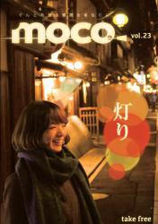 """大学生のためのフリーペーパー""""moco"""" vol.23にアイザック掲載中"""