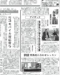 中部経済新聞にアイザックが掲載されました!