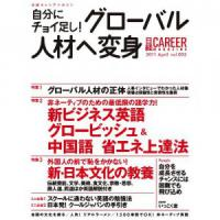 日経キャリアマガジン「グローバル人材へ変身」に掲載されました!