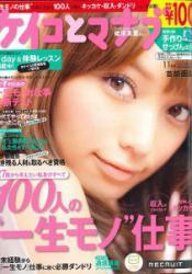 ケイコとマナブ 2011.11月号にアイザックAL生花木さんが掲載されました!