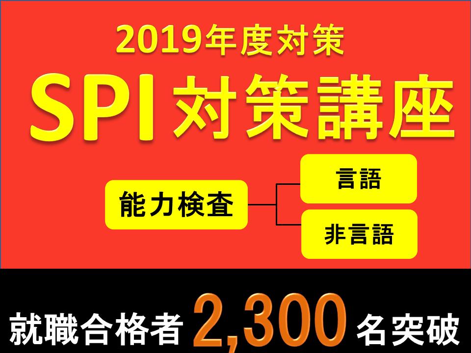「筆記試験SPI対策講座」12月開講@東京渋谷