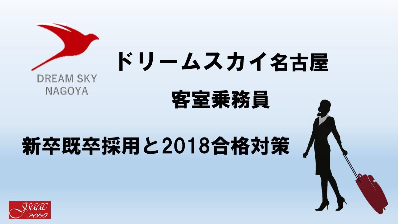 ドリームスカイ名古屋客室乗務員新卒既卒採用と2018合格対策。2400名合格のヒミツを公開!