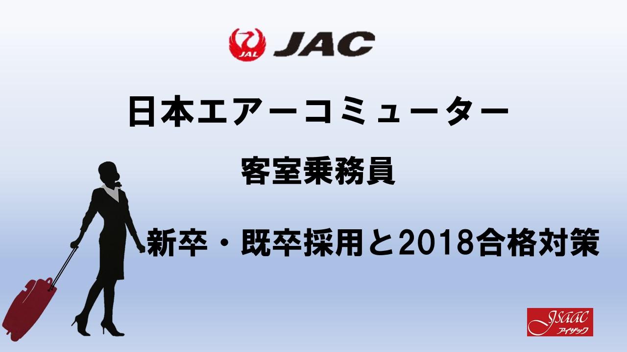 日本エアコミューター客室乗務員新卒・既卒採用と2018合格対策。2400名合格のヒミツを公開!