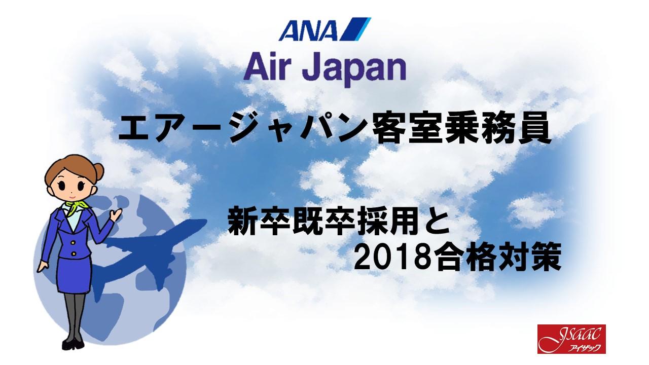 エアージャパン客室乗務員採用情報と2018合格対策。2400名合格のヒミツを公開!