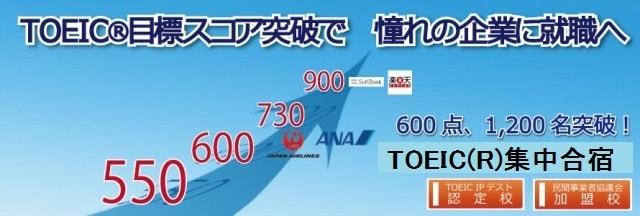 夏のTOEIC合宿600点コース【東京渋谷】8/1-4、8/29-9/1