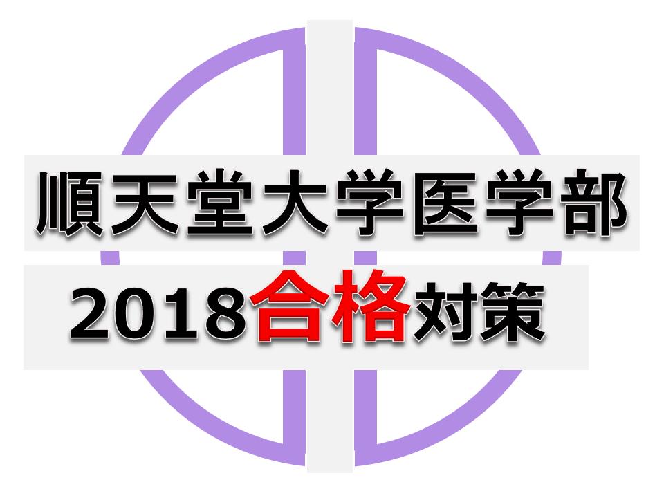 順天堂大学医学部入試情報(偏差値,学費,難易度)と2018合格対策。医大60名合格のヒミツを公開!