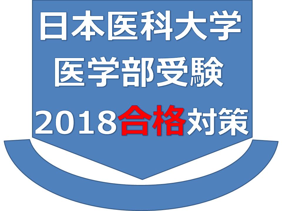 日本医科大学医学部マンツーマン個別指導コース|入試情報(偏差値 学費 難易度)と2018合格対策。医大60名合格のヒミツを公開!