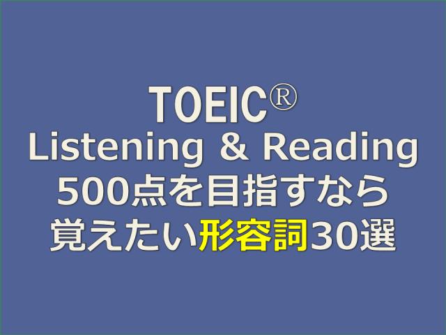TOEIC500点を目指すなら覚えたい!形容詞30選!