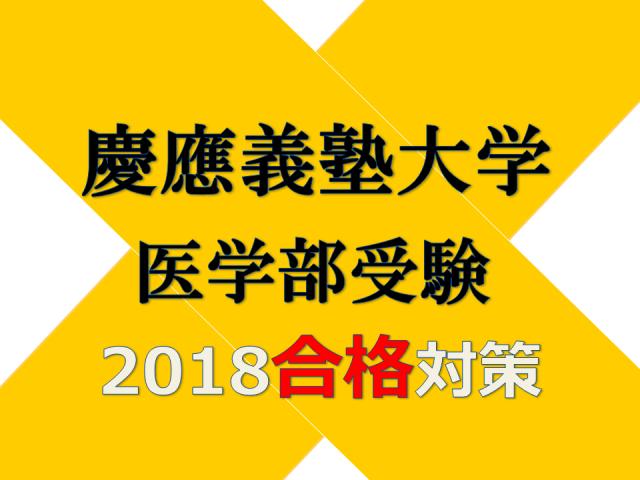 慶應義塾大学医学部コース|入試情報(偏差値 学費 難易度)と2018合格対策。医大60名合格のヒミツを公開!