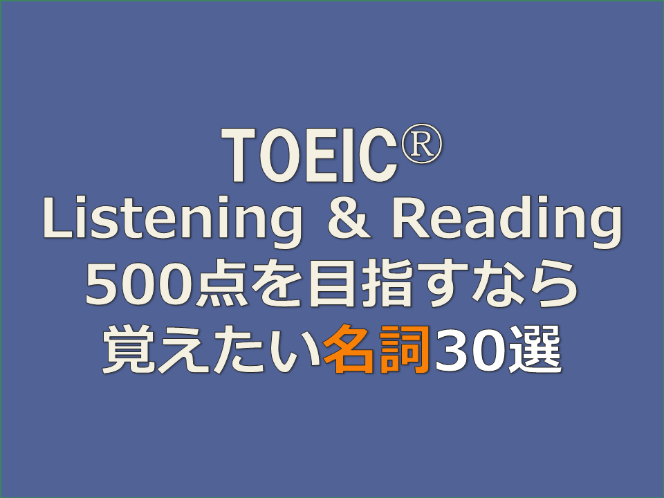 TOEIC500点を目指すなら覚えたい!名詞30選
