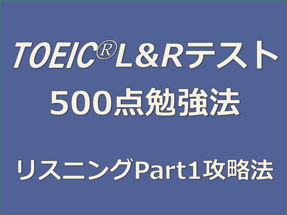 TOEIC500点勉強法 リスニングPart1攻略法