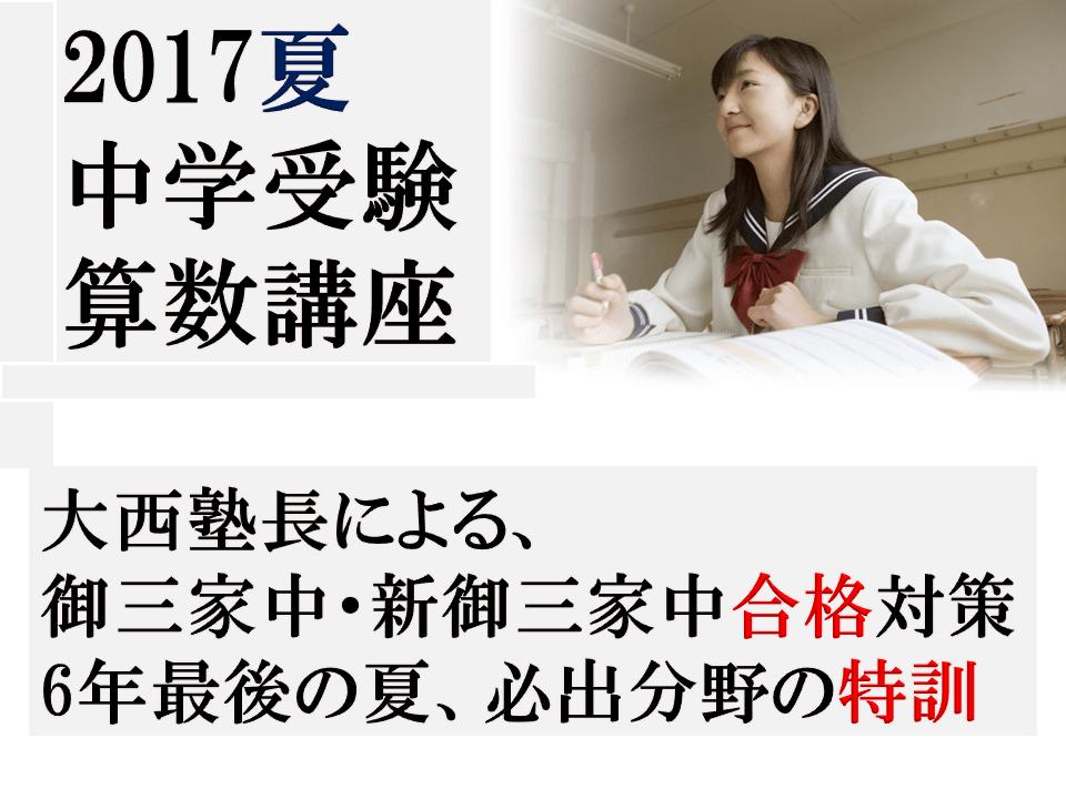 2017夏期講習|中学受験算数講座 大西塾長の御三家中合格対策