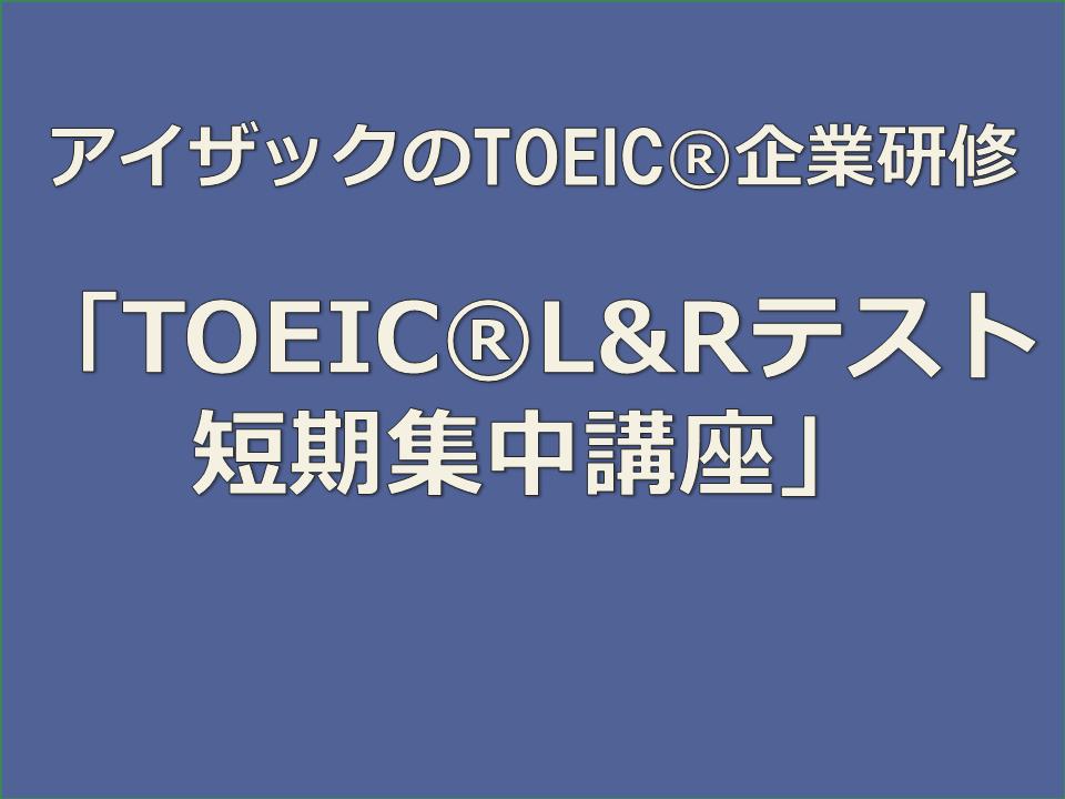 アイザックのTOEIC企業研修「法人会員募集」