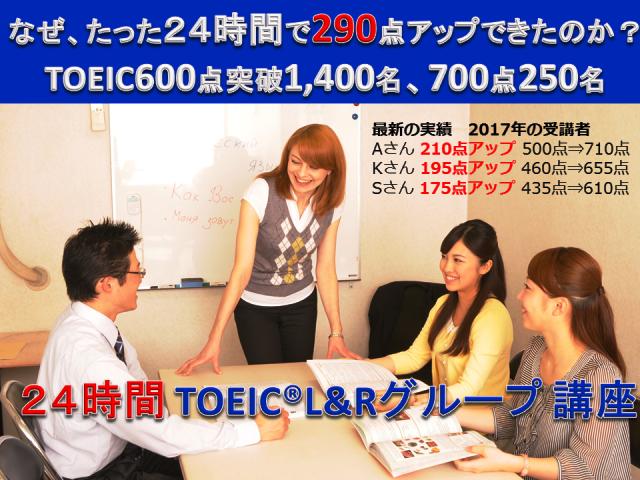 「TOEIC(R)L&R対策グループ講座」1/30(火)スタート週2回平日6週間完成