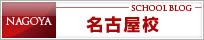 アイザック名古屋校 オフィシャルブログ