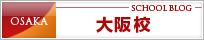 アイザック大阪校 オフィシャルブログ