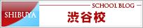 アイザック渋谷校 オフィシャルブログ