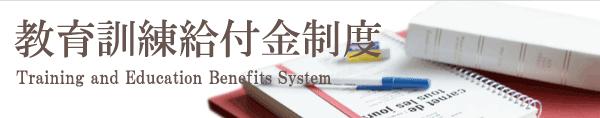 大阪校 教育訓練給付金制度について