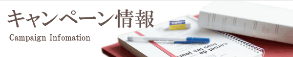渋谷校 キャンペーン情報