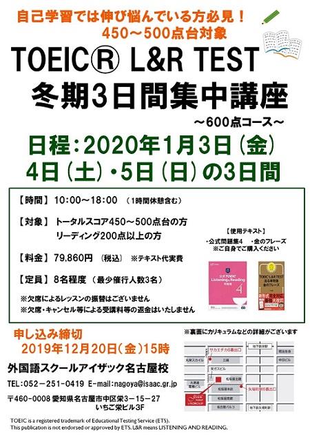 toeic 日程 2020