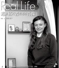雑誌「正論」12月号にアイザックのロシア語講師インナ先生が掲載されました!