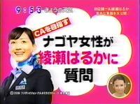 「ハッピーフライト」 綾瀬はるか さんに CA を目指すアイザック生が質問!