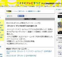 アイザック イタリア語講師 テレビ朝日「グッド!モーニング」に映像出演!