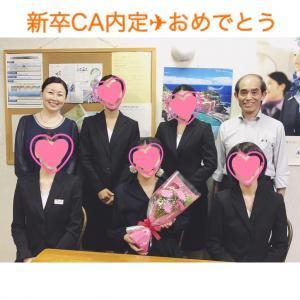 JAL・ANA・FDA客室乗務員トリプル合格☆
