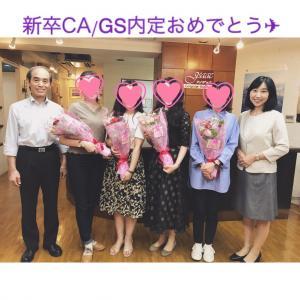 JALスカイ合格☆名古屋校