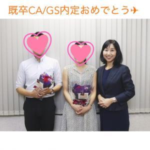 ANA関西空港内定☆名古屋校