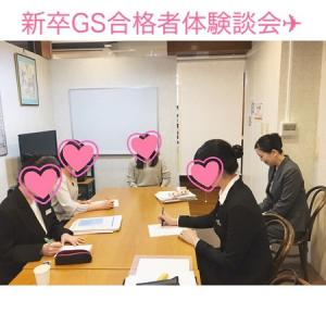 株式会社FMG 内定☆名古屋校