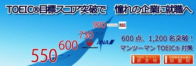 CAに必要なTOEIC(トイック)スコアは何点?JAL, ANA, 外資系航空会社を徹底調査
