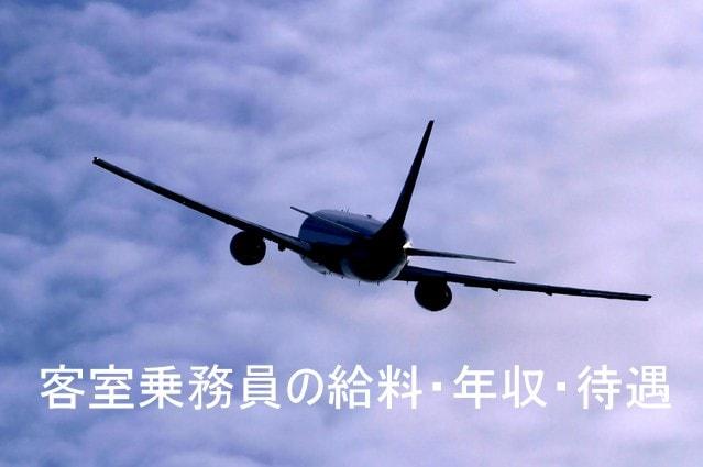 客室乗務員の給料・年収・待遇【徹底調査】2019年版
