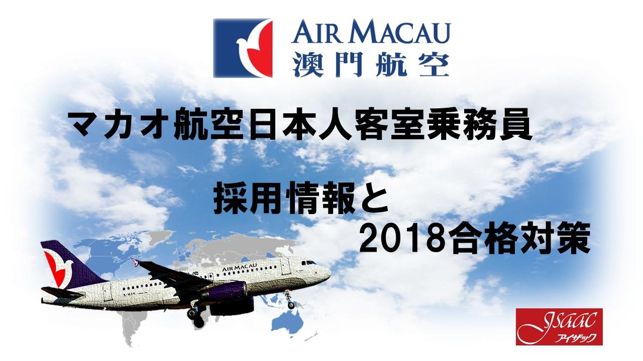 マカオ航空日本人客室乗務員採用情報と2018合格対策。外資系CA合格のヒミツを公開!