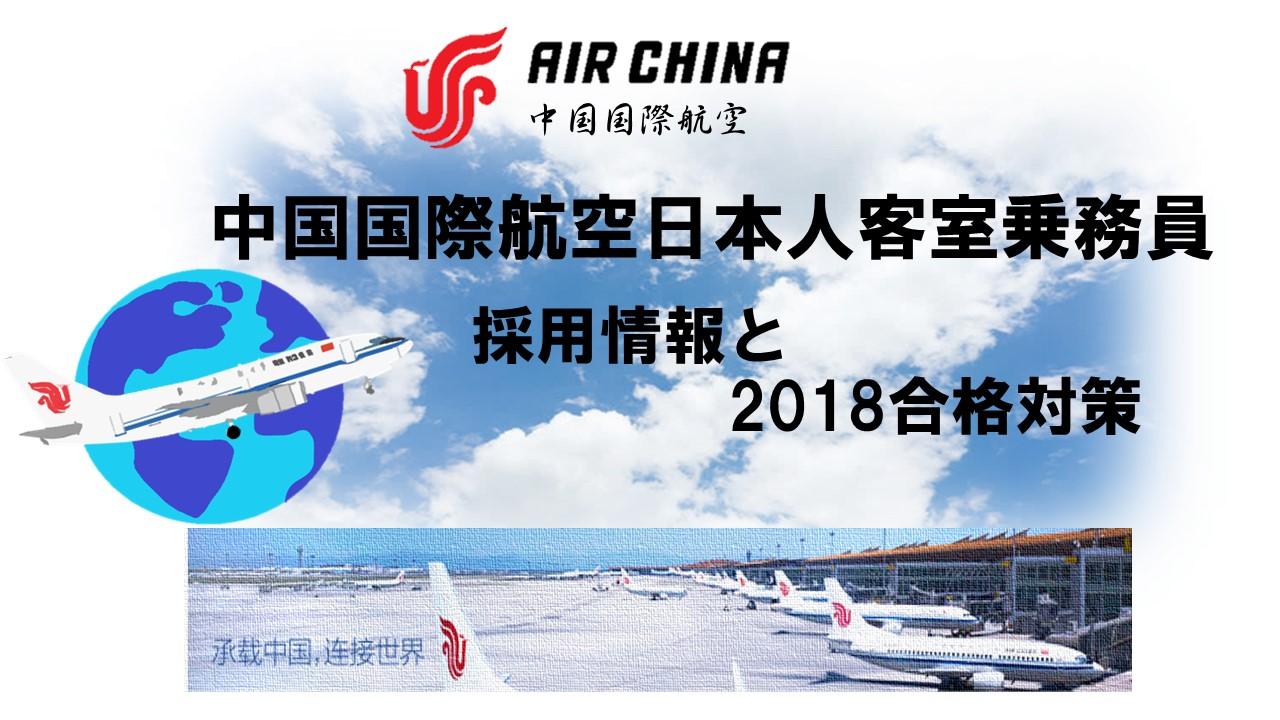中国国際航空日本人客室乗務員採用情報と2018合格対策。2600名合格のヒミツを公開!