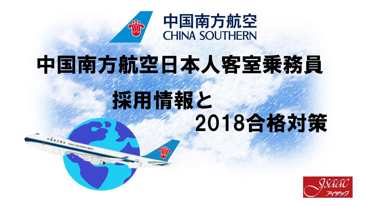 中国南方航空日本人客室乗務員採用情報と2018合格対策。2600名合格のヒミツを公開!