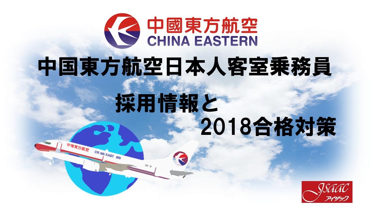 中国東方航空日本人客室乗務員採用情報と2018合格対策。2600名合格のヒミツを公開!