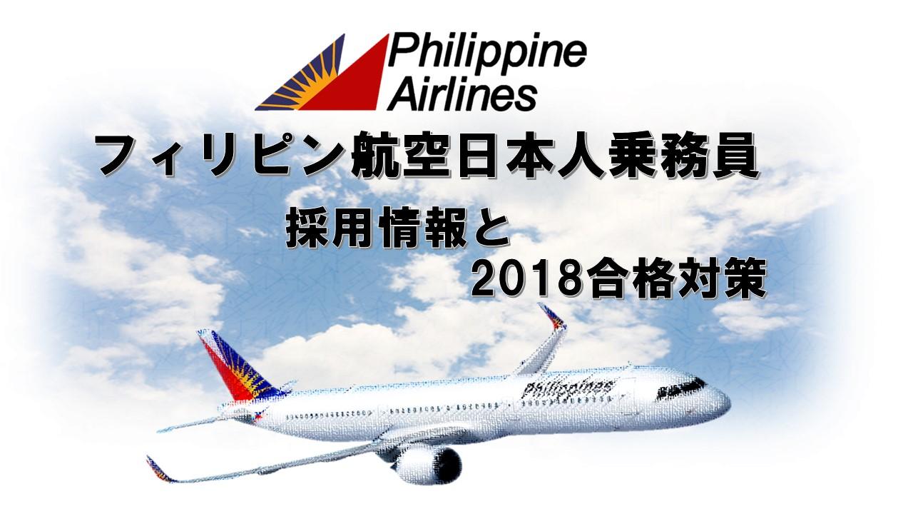 フィリピン航空日本人乗務員採用情報と2018合格対策。2600名合格のヒミツを公開!