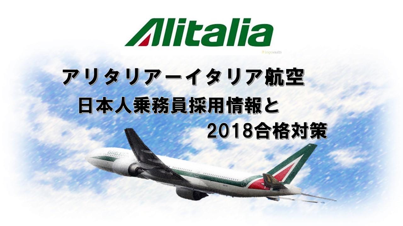 アリタリアーイタリア航空日本人乗務員採用情報と2018合格対策。2600名合格のヒミツを公開!