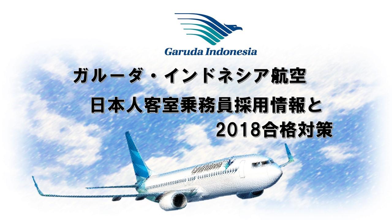 ガルーダ・インドネシア航空日本人客室乗務員採用情報と2018合格対策。2600名合格のヒミツを公開!
