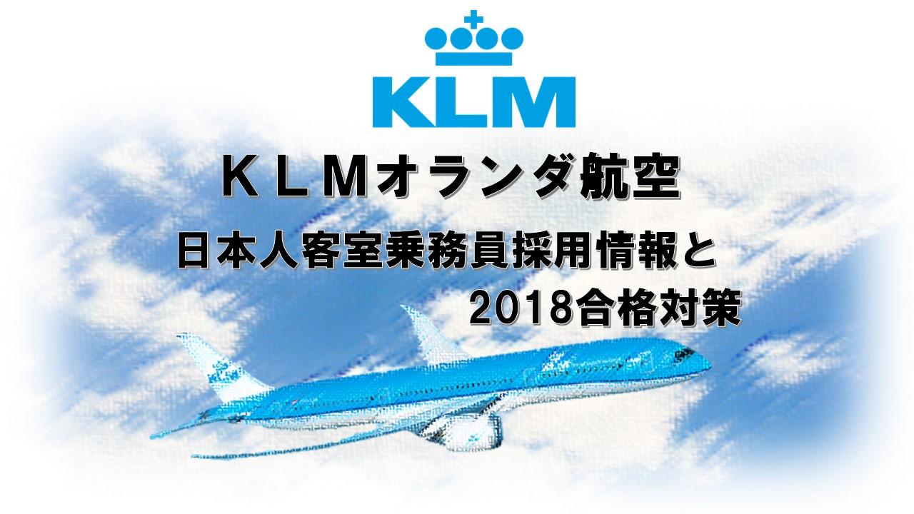 KLMオランダ航空日本人客室乗務員採用情報と2018合格対策。2600名合格のヒミツを公開!
