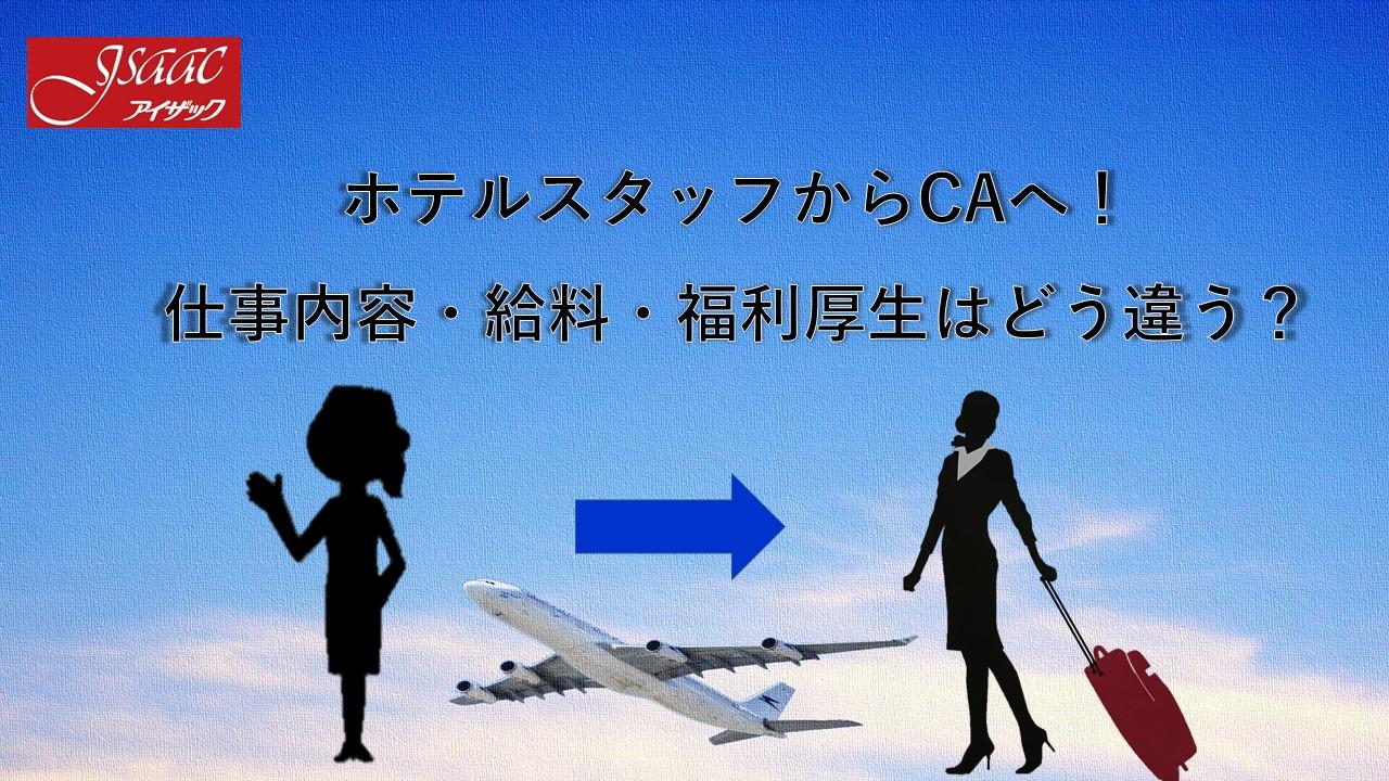 ホテルスタッフからCAへ!仕事内容・給料・福利厚生はどう違う?