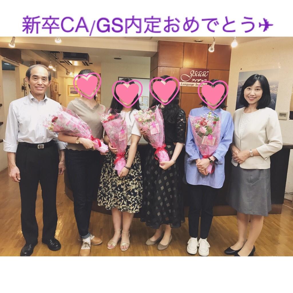 【名古屋校】2019年内定者速報&出身大学