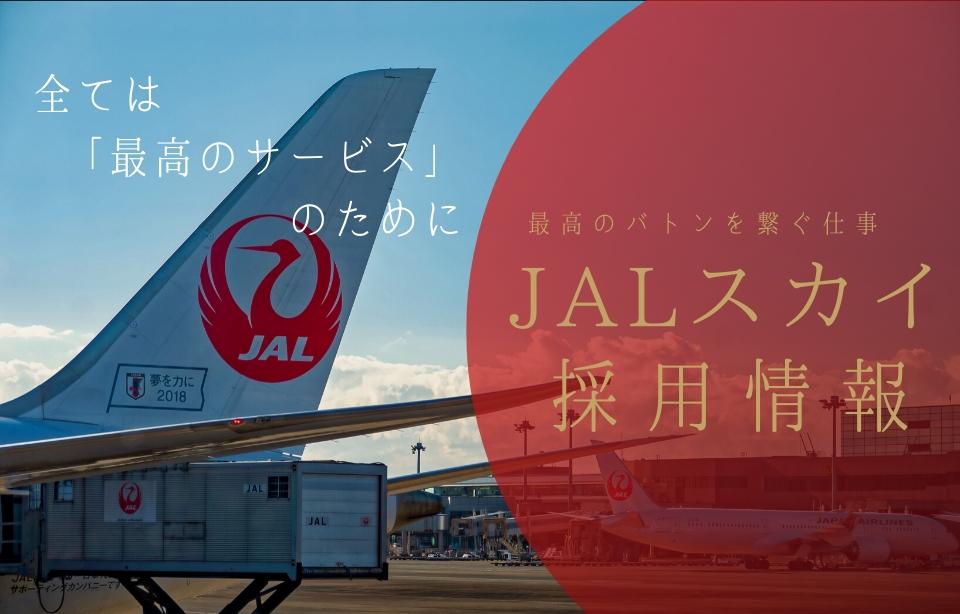 JALスカイ採用情報と面接合格対策2019。国内No1実績3000名合格のヒミツを公開!