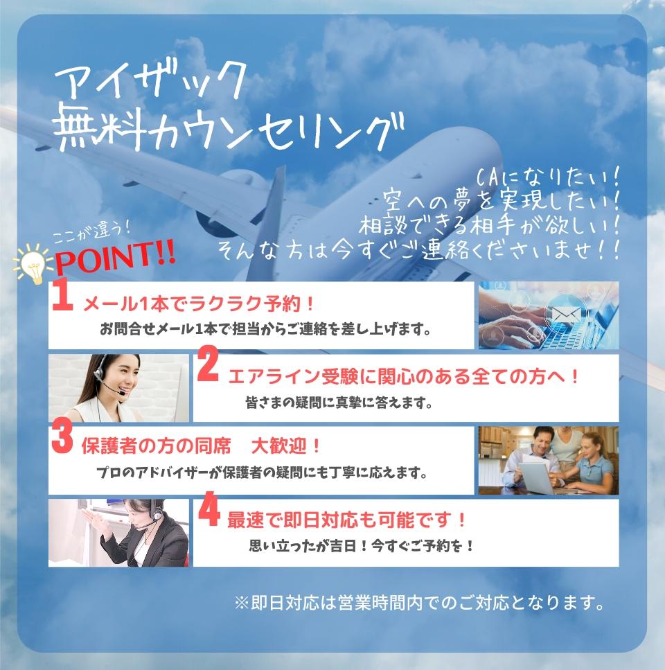 アイザック 無料カウンセリング~オンラインも受付中!~