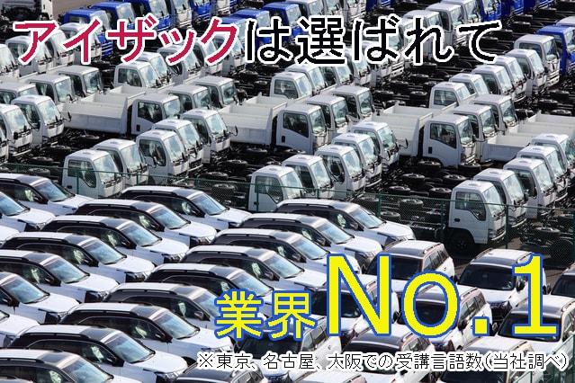 人事部必見!自動車業界に特化した英語研修と最新社員研修2017