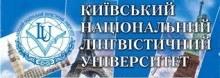ウクライナ・キエフ国立言語大学なら3カ国語が学べる
